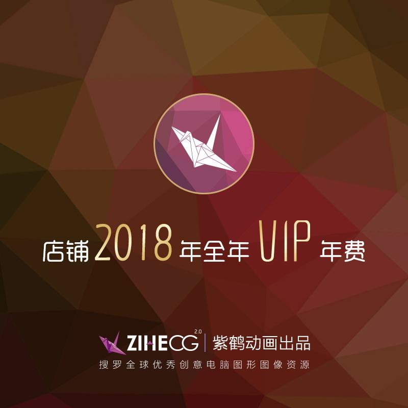 【VPN】2018年新年快乐,我来给你们送福利了
