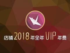 2017年再见,2018年VIP会员前20名送VP恩