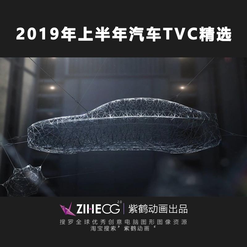 2019年上半年汽车TVC精选