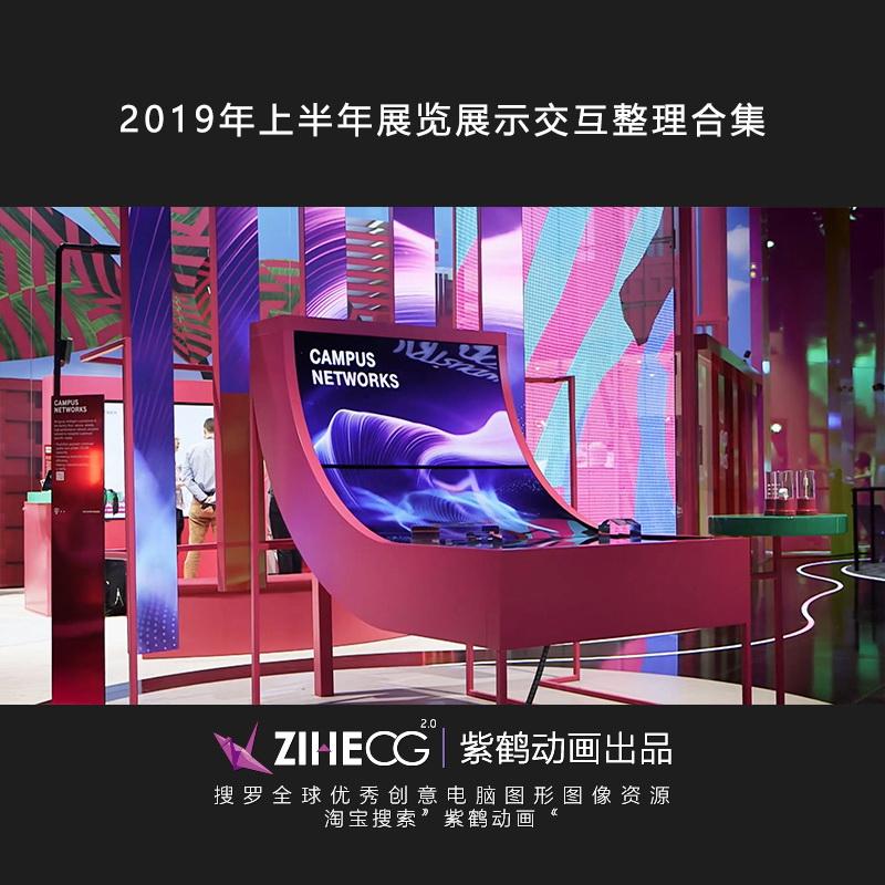 2019年上半年展览展示交互整理合集