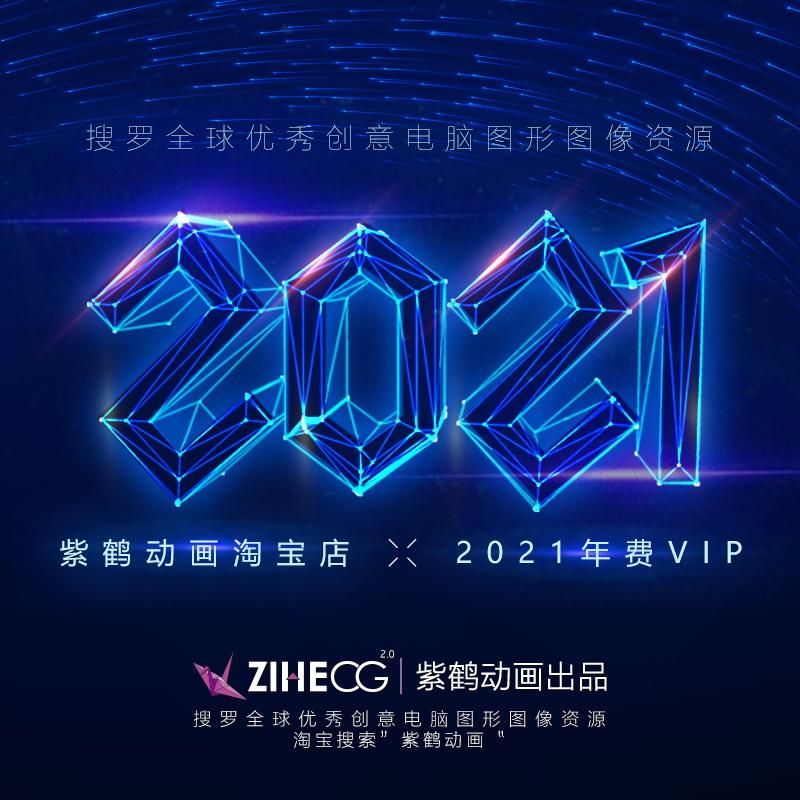 紫鹤动画店铺2021年费