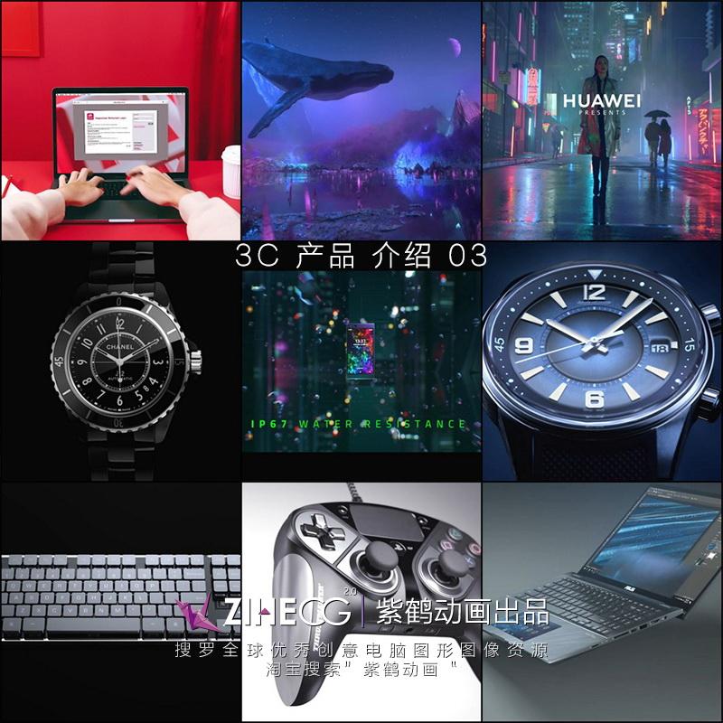 3C 数码产品视频介绍 宣传片 第三弹