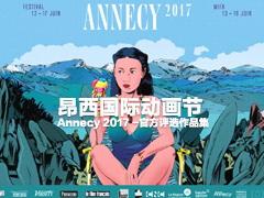 昂西国际动画节 Annecy 2017 -官方评选作品集
