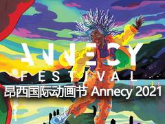 昂西国际动画节 Annecy 2021 -官方评选作品集