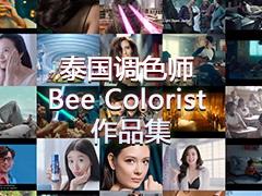 泰国调色师 Bee Colorist TVC 电视广告作品集