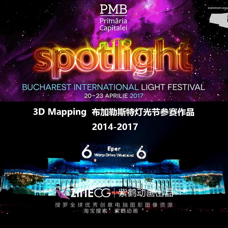 布加勒斯特灯光节 3D mapping 参赛作品