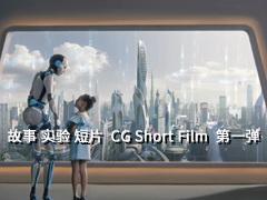 故事 实验 短片 CG Short Film 第一弹