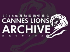 Cannes Lions Archive 2018 戛纳国际广告创意电影节
