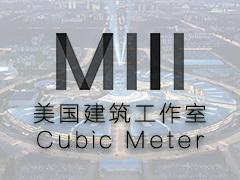 美国 建筑 漫游 工作室Cubic Meter