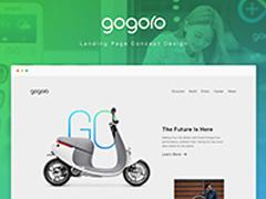 Gogoro网站概念页设计 landing page concept