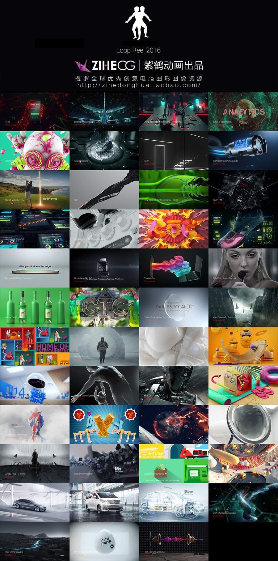 俄罗斯创意工作室LOOP 2016年作品集Showreel