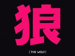 """阿根廷 黑白二维动画音乐 """"狼""""MTVSIAMES - The Wo"""
