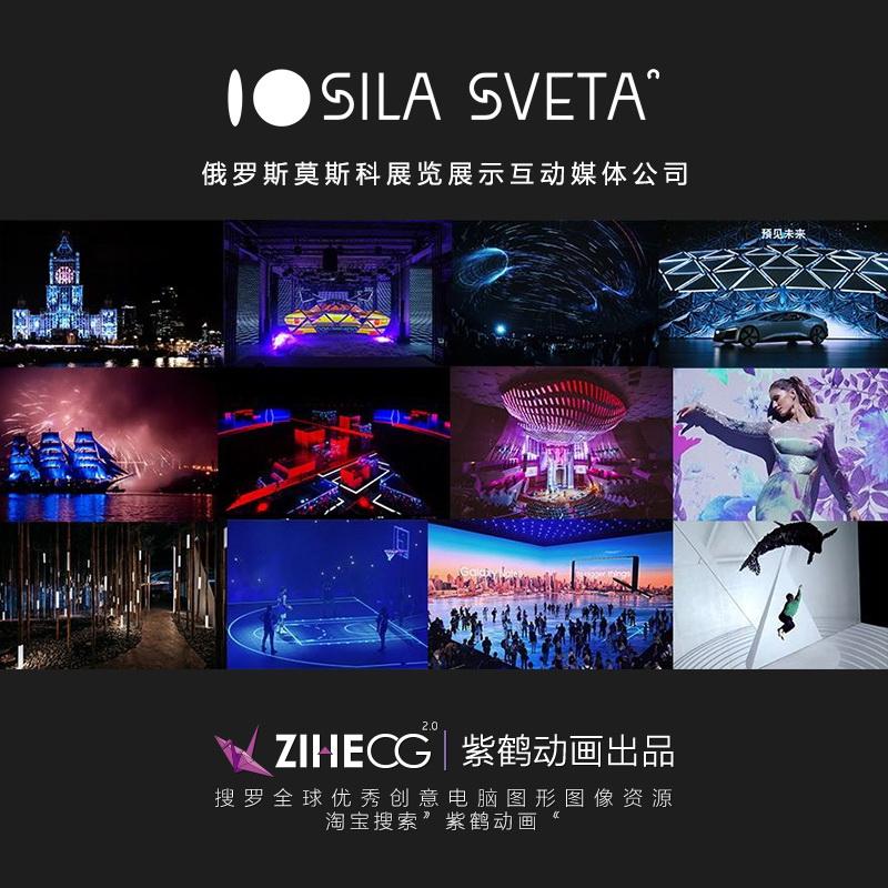 俄罗斯莫斯科展览展示互动媒体公司 SILA SVETA