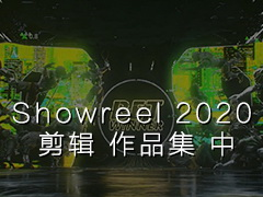 VFX shorts and demo 3D CG Showreel 2020 剪辑 作