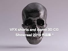VFX shorts and demo 3D CG Showreel 2019 作品集