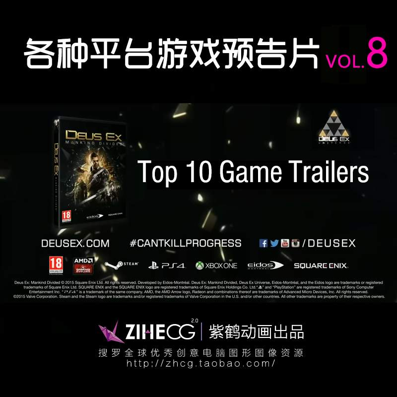 HD 2016 2017 各种游戏平台视频预告片 Top 10 Game Trailers 08