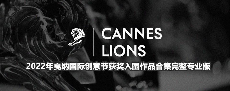 Cannes Lions Archive 2021 戛纳国际广告创意电影节