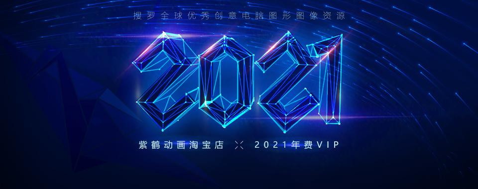 紫鹤动画店内2021年年费预定会员VIP