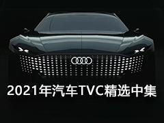 2021年汽车TVC精选中集