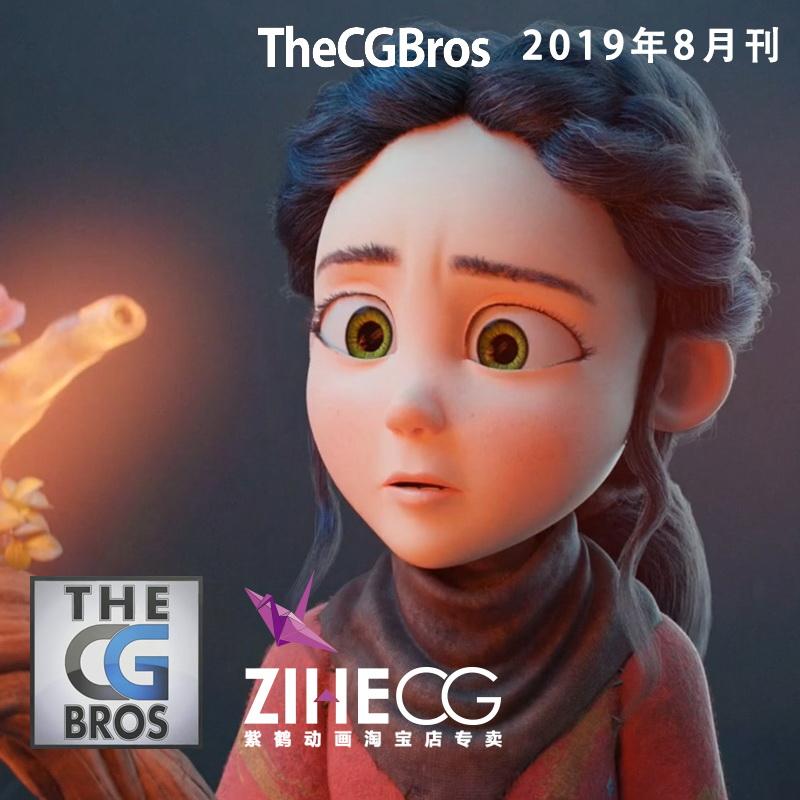 Thecgbros 出品世界的独立的CGI特效和电影短片平台2019年8月