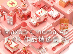 Maxon Cinema 4D C4D 作品精选集 01