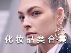 2020年收集化妆品、时尚、首饰类合集
