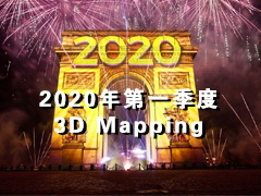 2020年第一季度 3D Mapping 作品合集 潘多拉 楼体投