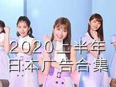 2020年上半年 日本 广告tvc 合集