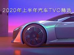 2020年上半年汽车TVC精选