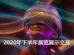 2020年下半年展览展示交互整理合集