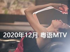 2020年12月 港台粤语MTV 流行音乐播放列表