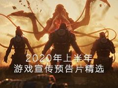 2020年上半年游戏宣传预告片精选