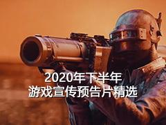 2020年下半年游戏宣传预告片精选