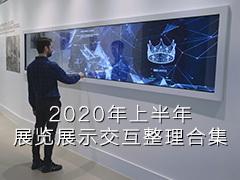 2020年上半年展览展示交互整理合集