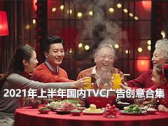 2021年上半年国内TVC广告创意合集
