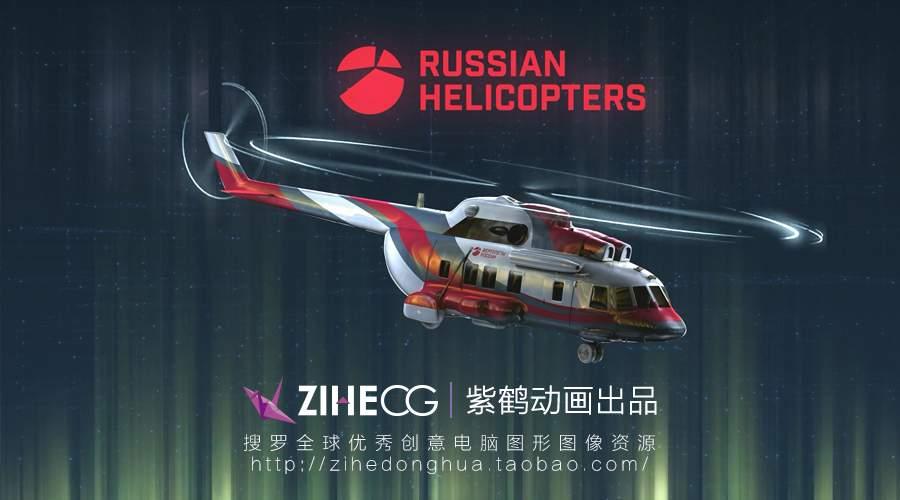 俄罗斯直升飞机