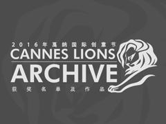 Cannes Lions Archive 2016 戛纳国际广告创意电影节
