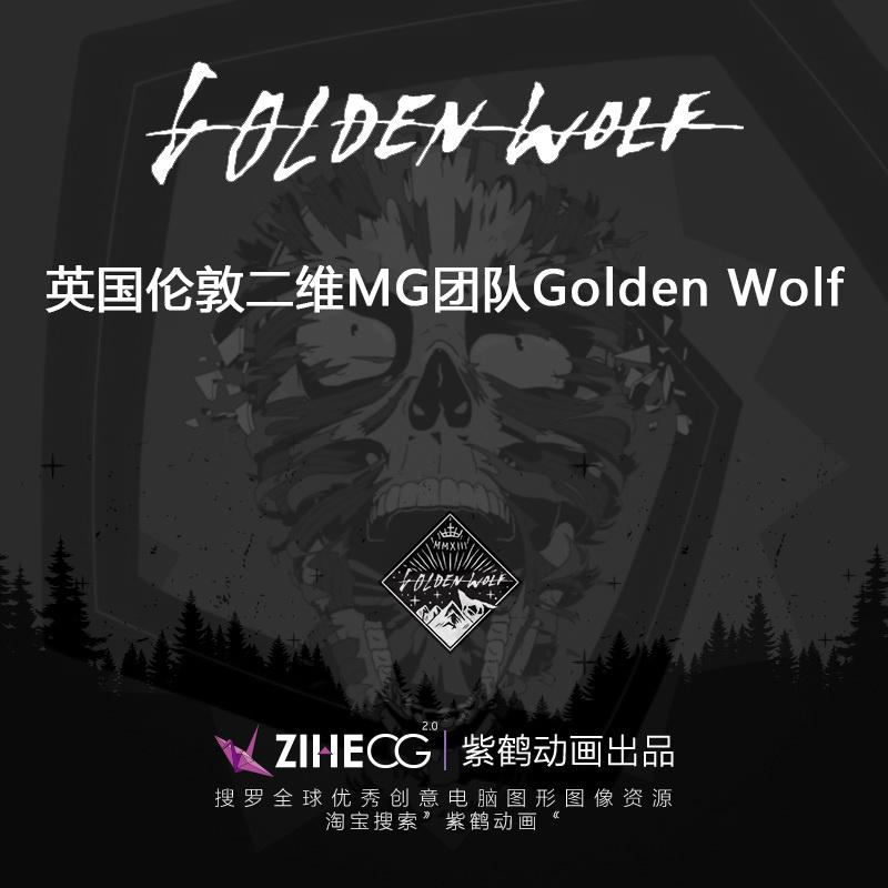 英国伦敦二维MG团队Golden Wolf