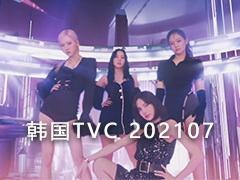 韩国 TVC 时尚电视广告2021年7月视频合集