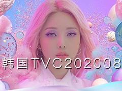 韩国 TVC 时尚电视广告2020年8月视频合集