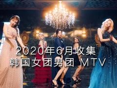 2020年6月收集 韩国女团男团 MTV