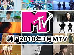 2018年3月收集韩国 流行歌曲音乐MTV 咖啡厅 小店播