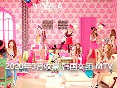 2020年3月收集 韩国女团性感 MTV