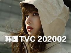 韩国 TVC 时尚电视广告2020年2月视频合集