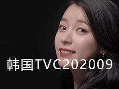 韩国 TVC 时尚电视广告2020年9月视频合集