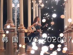 韩国 TVC 时尚电视广告2020年7月视频合集