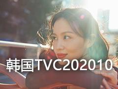 韩国 TVC 时尚电视广告2020年10月视频合集