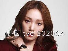 韩国 TVC 时尚电视广告2020年4月视频合集