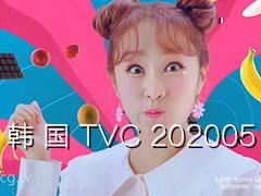 韩国 TVC 时尚电视广告2020年5月视频合集