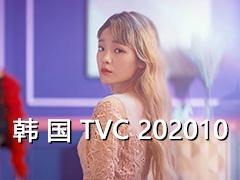 韩国 TVC 时尚电视广告2020年11月视频合集